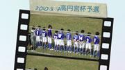 高円宮杯 第22回全日本ユース(U-15)サッカー選手権宮城県大会