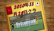 第18回宮城県クラブユース連盟(U-15)新人大会 順位決定戦