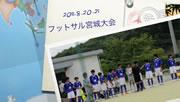第16回全日本ユース(U-15)フットサル大会宮城県予選