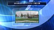 第19回宮城県クラブユース連盟(U-15)新人大会 順位決定戦